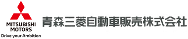 青森三菱自動車販売株式会社